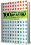Сьюзан Уэйншенк. 100 главных принципов дизайна